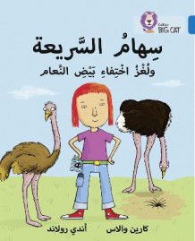 Collins Big Cat Arabic Readers: Speedy Siham and the Missing Ostrich Eggs: Level 16 av Karen Wallace (Heftet)
