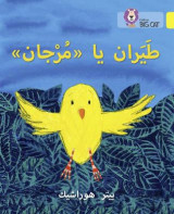 Omslag - Collins Big Cat Arabic Readers: Fly, Murjan!: Level 3