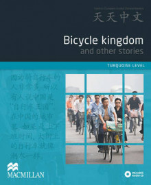 Bicycle Kingdom and Other Stories av Zhu Yong (Blandet mediaprodukt)