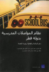 Qatar's School Transportation System: Supporting Safety, Efficiency, and Service Quality (Arabic-Language Version) av Maryah Al-Dafa, Shelly Culbertson, Keith Henry, Thomas Light, Michael G. Mattock, Charlene Rohr og Obaid Younossi (Heftet)