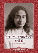 Omslag - Sayings of Paramahansa Yogananda (Japanese)