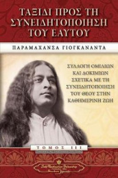 Journey to Self-Realization (Greek) av Paramahansa Yogananda (Heftet)