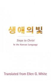 steps to christ ellen white pdf