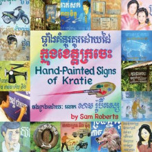 Hand-Painted Signs of Kratie av Professor Sam Roberts (Heftet)