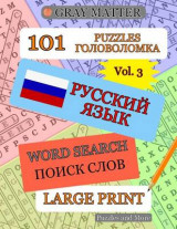 Omslag - Russian Word Search Puzzles - Volume 3
