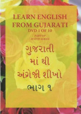 Omslag - Learn English from Gujarati: Part 1