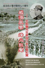 Omslag - Drifting Life in Japanese Invasion of China