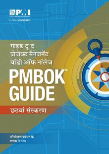 A Guide to the Project Management Body of Knowledge (PMBOK (R) Guide) - Hindi, 6th Edition av Project Management Institute (Heftet)