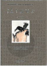 Omslag - Chinese Masters of the 20th Century: Volume 2