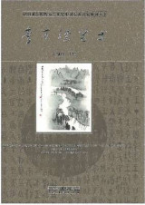Omslag - Chinese Masters of the 20th Century: Art of Li Keran Volume 1
