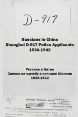 Omslag - Russians in China. Shanghai D-917 Police Applicants