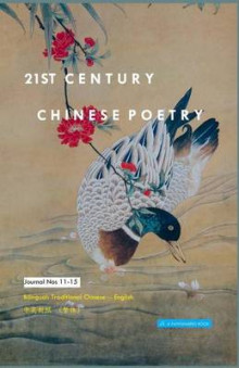 21st Century Chinese Poetry, Combined Nos. 11 - 15 av Various Poets (Heftet)