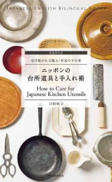 Omslag - How to Care for Japanese Kitchen Utensils