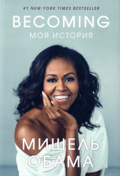 Becoming Moia Istoriia (Becoming) av Michelle Obama (Innbundet)