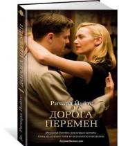 Doroga peremen / Revolutionary Road av Richard Yates (Innbundet)