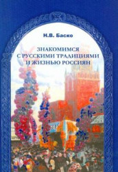 Getting to know Russian traditions and the lives of Russian people av John Peter Sloan (Heftet)