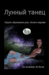 Moon Dance (Russian Edition) av Amy Blankenship (Heftet)