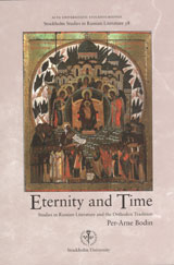 Eternity and time : studies in Russian literature and the orthodox tradition av Per-Arne Bodin (Heftet)