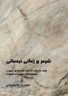 Poetry and a humane language : some essays on religion and religious symbols influence on poetry (in kurdish) av Soleyman Ghasemiani (Heftet)