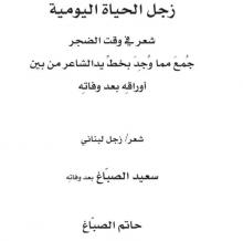 arabiska dikter om kärlek