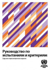Manual of Tests and Criteria (Russian Edition) av ECE og United Nations Economic Commission for Europe (Heftet)