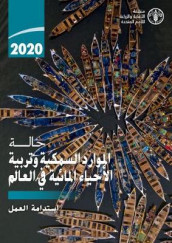 The State of World Fisheries and Aquaculture 2020 (Arabic Edition) av Food and Agriculture Organization of the United Nations (Heftet)