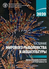 The State of World Fisheries and Aquaculture 2020 (Russian Edition) av Food and Agriculture Organization of the United Nations (Heftet)