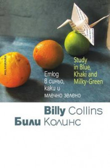 Study in Blue, Khaki and Milky-Green av Professor Billy Collins (Heftet)